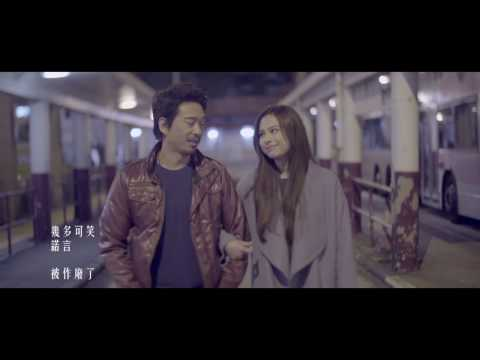 Gin Lee 李幸倪 - 《雙雙 Duet Version》(feat. Eric Kwok) MV