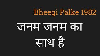 Janam Janam Ka Saath Hai Hindi Lyrics हिंदी लिरिक्स janama ka sath Floating Lyrics to Sing by PK