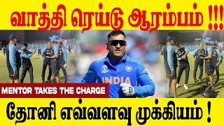 தோனி எவ்வளவு முக்கியம் - T20I WORLD CUP 2021 | #CricTv4u