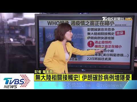 【十點不一樣】影響國家增 譚德塞:遏疫情之窗正在縮小