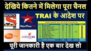 TRAI NEW RULE ||देखिये कितने में मिलेगा पूरा चैनल ||  Basic and all broadcaster package details.