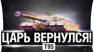 ЦАРЬ ВЕРНУЛСЯ! - T95