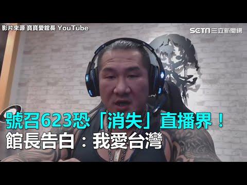 號召623恐「消失」直播界!館長告白:我愛台灣 |三立新聞網SETN.com
