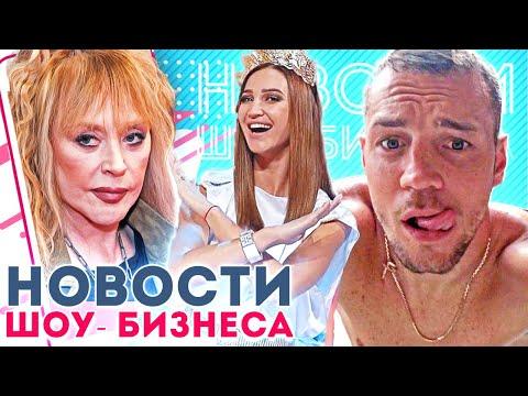 Слив Дзюбы, нападки Пугачёвой, долгожданные свадьбы звезд и маты в Голливуде  Новости шоу бизнеса