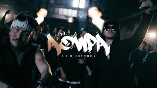 KH x JOEY BOY - Aow Pa!! (เอาป่ะ!! ) Official MV