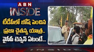 Focus on Chandrababu 'Praja Chaitanya Yatra' result- Insid..