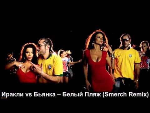 Иракли vs Бьянка - Белый Пляж (Smerch Remix)