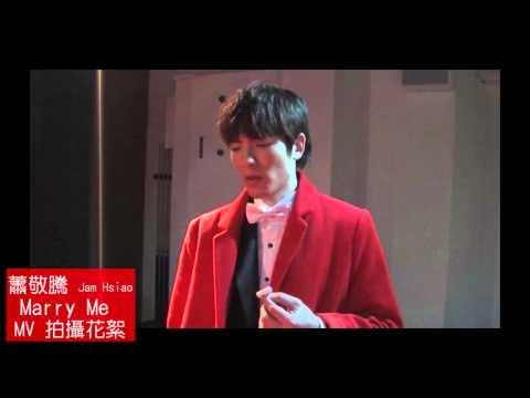 蕭敬騰 Jam Hsiao-Marry Me 製作幕後花絮(華納official版本)