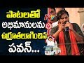 Fans Enjoyed Pawan Kalyan Singing Folk Song at Palasa
