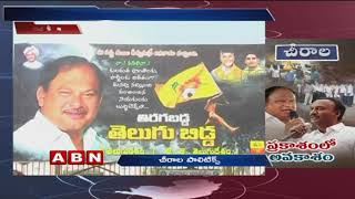 Chirala Politics New Twist With Karanam Balaram After Aman..