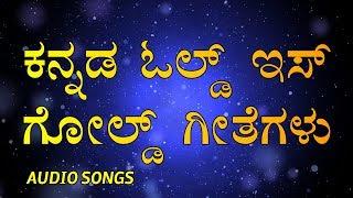 ಕನ್ನಡ ಓಲ್ಡ್ ಈಸ್ ಗೋಲ್ಡ್ - Kannada Old is Gold Songs Collection - HD Video 720p
