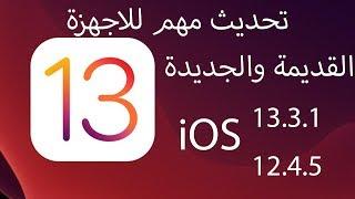 تحديث حل مشاكل وتحسينات وإصلاحات للآيفون والآيباد iOS 13.3.1
