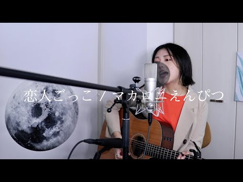 恋人ごっこ / マカロニえんぴつ  /  covered by kino.