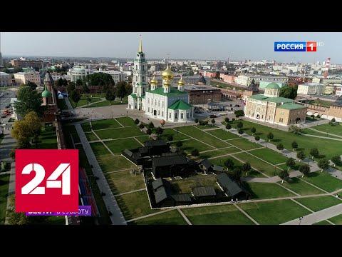Прошлое и настоящее 500-летнего Тульского кремля