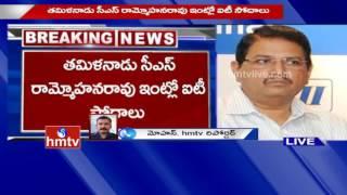 IT Raid at TN Chief Secretary Rammohan Rao Residence..