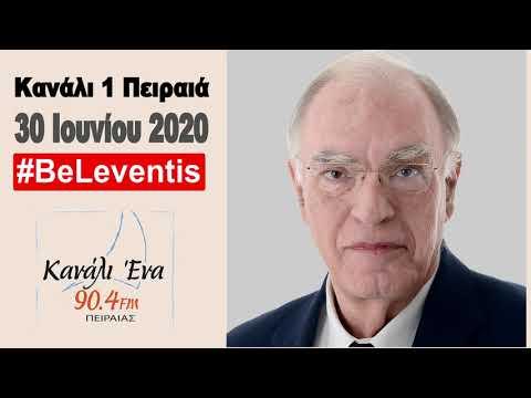 Βασίλης Λεβέντης στο Κανάλι 1 του Πειραιά (30-6-2020)