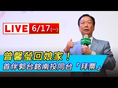 曾馨瑩回娘家!首伴郭台銘南投同台「拜票」|三立新聞網SETN.com