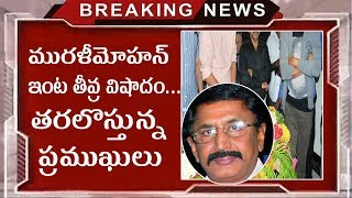 Murali Mohan's Mother Maganti Vasumathi Devi Is No More..