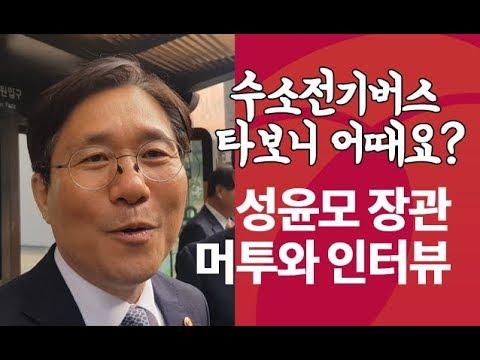"""""""수소전기버스 어때요?"""", 성윤모 산업부 장관 머투와 ..."""