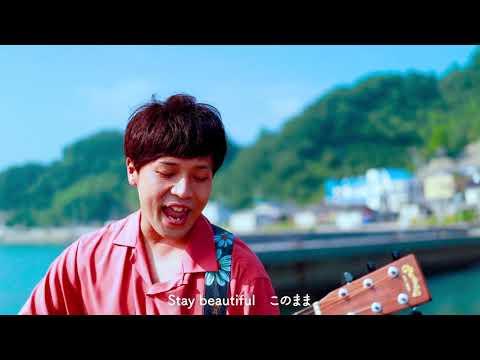 Stay beautiful 【Official Music Video】/ 香川裕光 海洋ごみ問題ジブンゴト化プロジェクトin広島 テーマソング