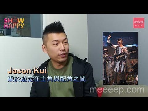 型男結他手Jason Kui    樂於遊走在主角與配角之間