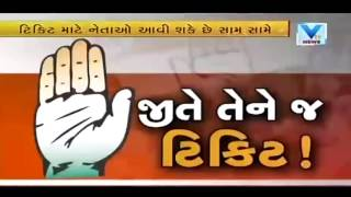 New plans prepared by Congress for Gujarat Assembly Election | Vtv Gujarati