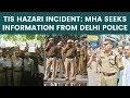 Tis Hazari Incident: MHA seeks information from Delhi Police | NewsX