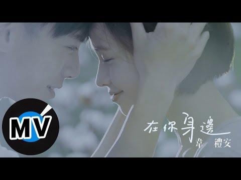 韋禮安 Weibird Wei - 在你身邊 By Your Side (官方版MV) - 2014美國棉年度代言主題曲