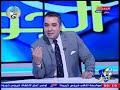 شاهد أحمد جمال يلقن كبار الزمالك درس قاسي: محدش طلع جنيه من جيبه يا ممثلين