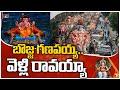 బొజ్జ గణపయ్య.. వెళ్లి రావయ్యా | Ganesh Nimajjanam in Hyderabad | 10TV