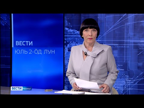 Вести-Коми (на коми языке) 02.07.2021