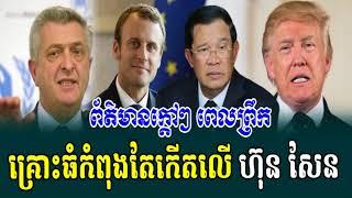 អន្តរជាតិ ព្រមានហ៊ុនសែនមិញនេះ ដំណឹងបន្ទាន់!, RFA Khmer Hot News, Cambodia News Today
