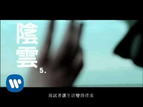 黃小琥 順其自然 短版MV