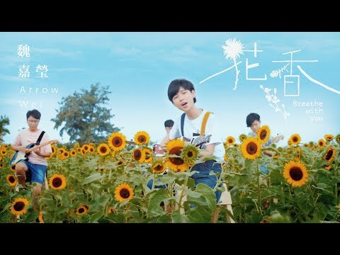 魏嘉瑩 Arrow Wei【花香】Official Music Video