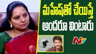 MP Kavitha Amazing Words About Mahesh Babu: Sisters For Ch..