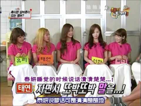 SNSD 泰妍,秀英, Sunny, Yuri 特別睡覺習慣