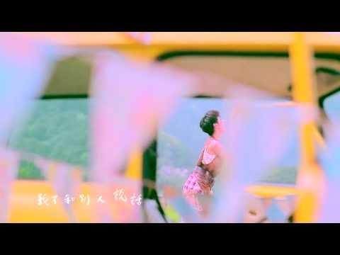戴佩妮《懶人漫遊》Official 完整版 MV [HD]