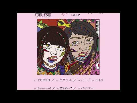 奮酉(ふるとり)1st EP『はじめのセンセーション』全曲視聴トレイラー
