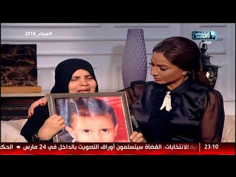 والدة الطفل المخطوف تنهار: ابني اتخطف من 3 سنين ونص ..  مش عارفة ابني عايش ولا لا