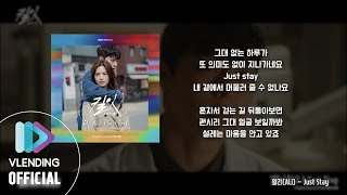 [Special Collection] 알리(ALi) - Just Stay [킬잇 OST Part.6 (Kill It OST Part.6)]