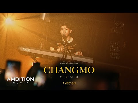 CHANGMO - 아름다워 (Beautiful)[OFFICIAL LIVE VIDEO]
