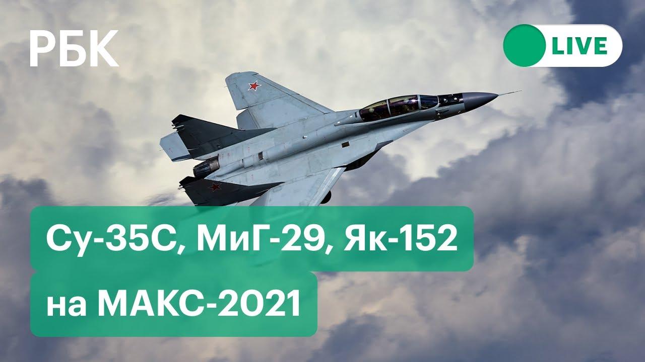 Су-35С, МиГ-29, Як-152: показательные полеты на МАКС-2021. Прямая трансляция из Жуковского