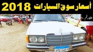 ملك السيارات | اسعار السيارات المستعملة فى مصر حلقة رقم 70 ...