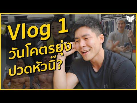 Vlog 1 วัน โคตรยุ่งของผม