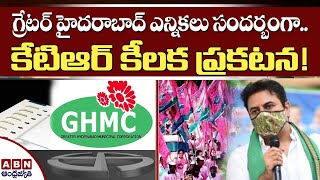 TRS focuses on coming GHMC elections..