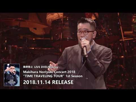 """【11/14発売】「""""TIME TRAVELING TOUR"""" 1st Season」DVD & Blu-ray ダイジェスト"""