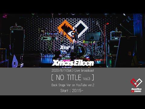 NO TITLE Vol.3 Backstage ver2(公開リハ後配信)