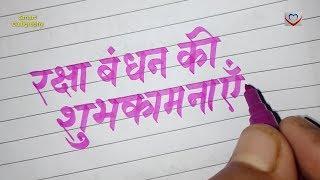 Rakshabandhan । रक्षाबन्धन । Hindi hand writing with sketch pen । how to improve your hand writing