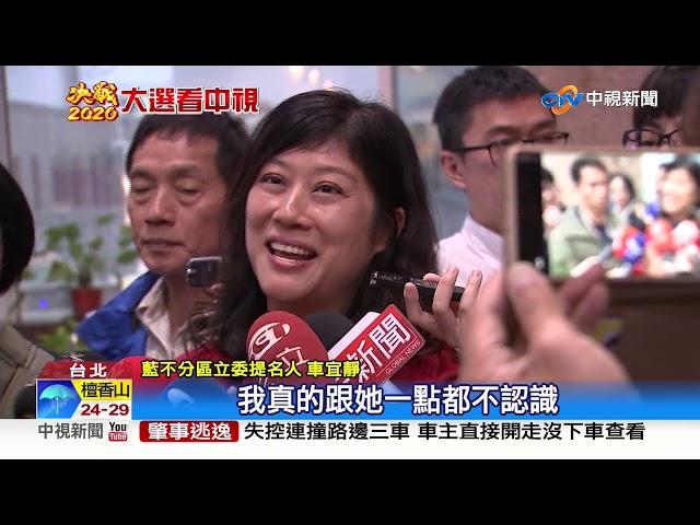 """開記者會卻""""不給問"""" 藍不分區仍飽受質疑"""