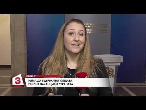 Емисия Новини по Канал 3 от 14 ч. на 10.03.2020 г.